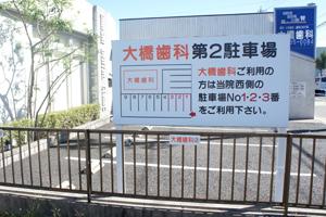 大橋歯科 第2駐車場