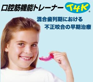 口腔筋機能トレーナーT4K